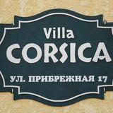"""Изображение гостевого дома """"Villa Corsica """" #47"""