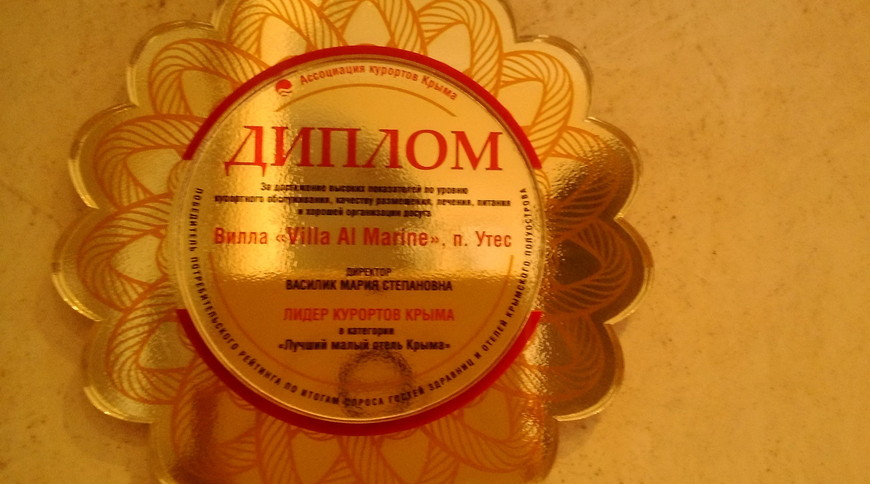 """Изображение гостиницы """"Вилла Аль Марин"""" #4"""