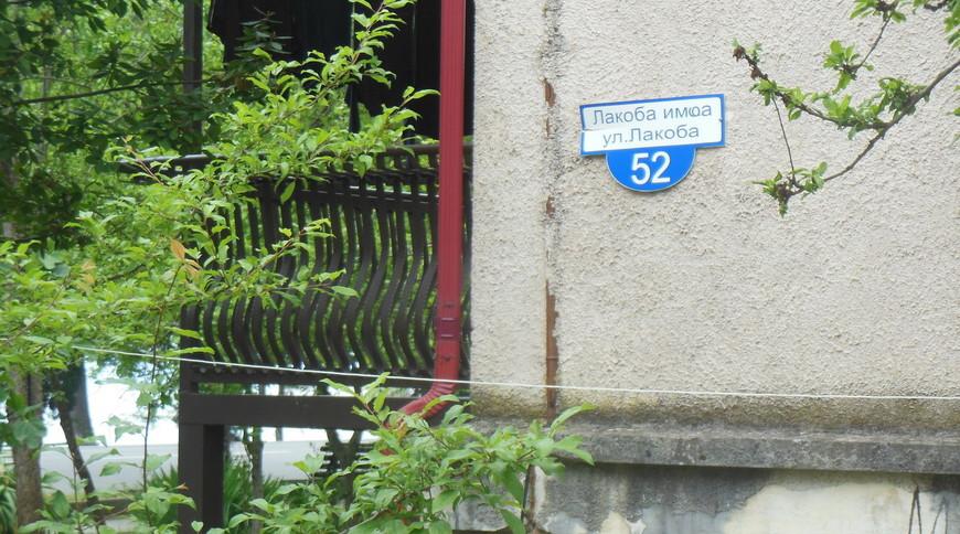 "Изображение квартиры ""Сдаётся 1-комн квартира ""Лора"" в Новом Афоне под ключ на 1 линии"" #12"