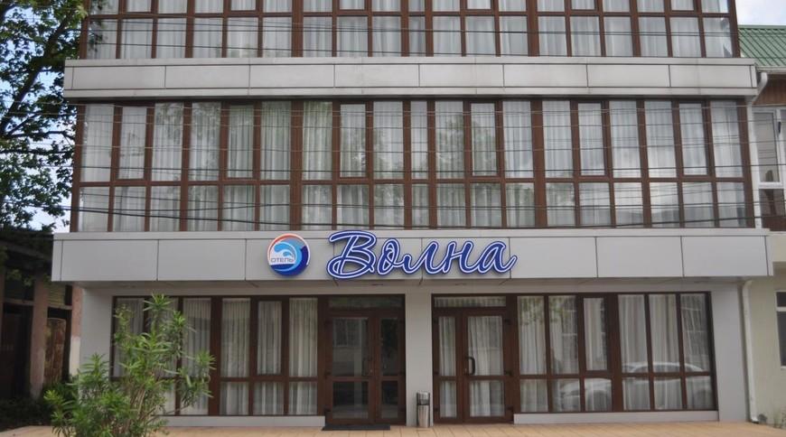"""Изображение отеля """"Волна """" #1"""
