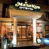 """Изображение отеля """"Малекон"""" #10"""