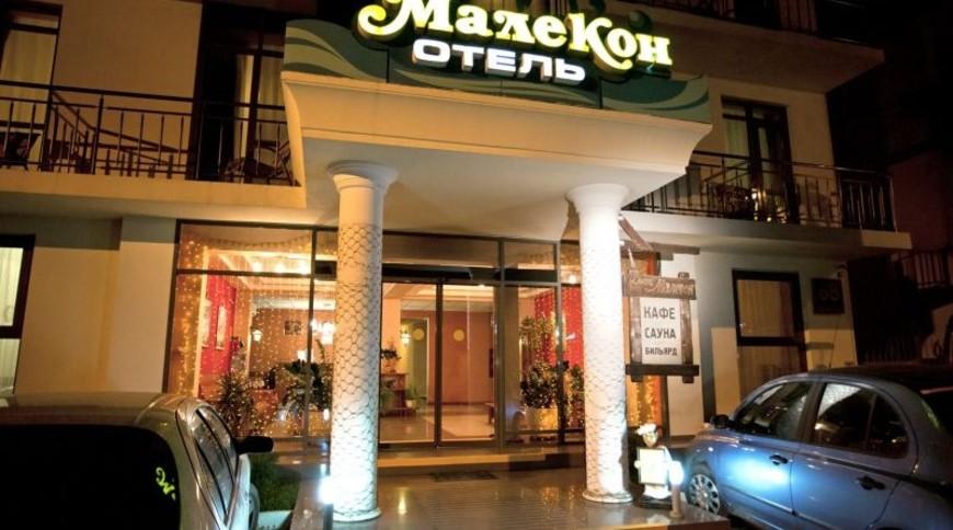 """Изображение отеля """"Малекон"""" #1"""