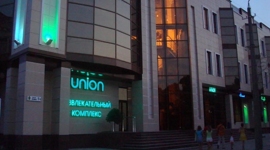 """Изображение отеля """"UNION"""" #1"""