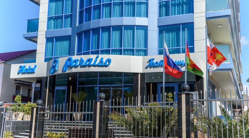 """Изображение отеля """"El Paraiso"""" #2"""