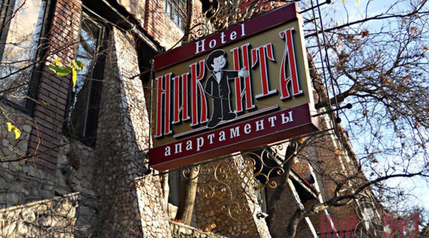 """Изображение отеля """"Никита"""" #1"""