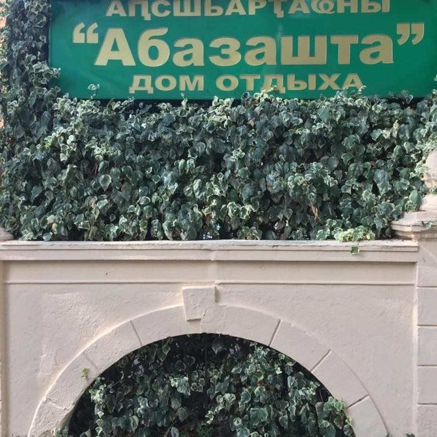 "Изображение мини-отеля ""Абазашта"" #1"