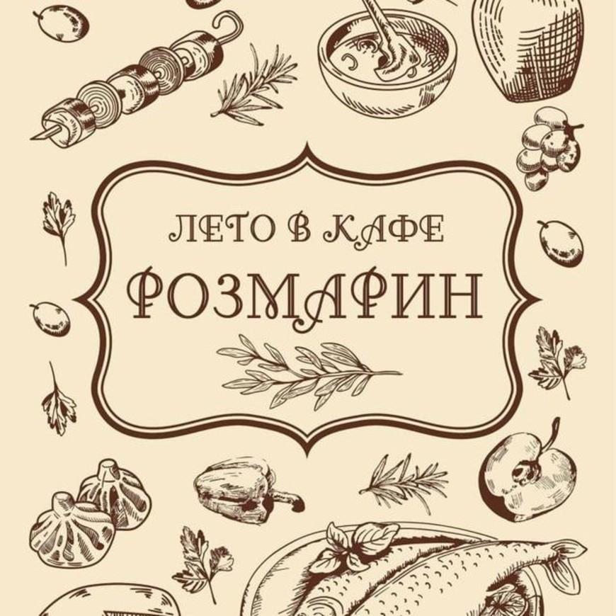 """Изображение отеля """"Розмарин"""" #1"""
