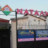 """Изображение пансионата """"Натали"""" #10"""