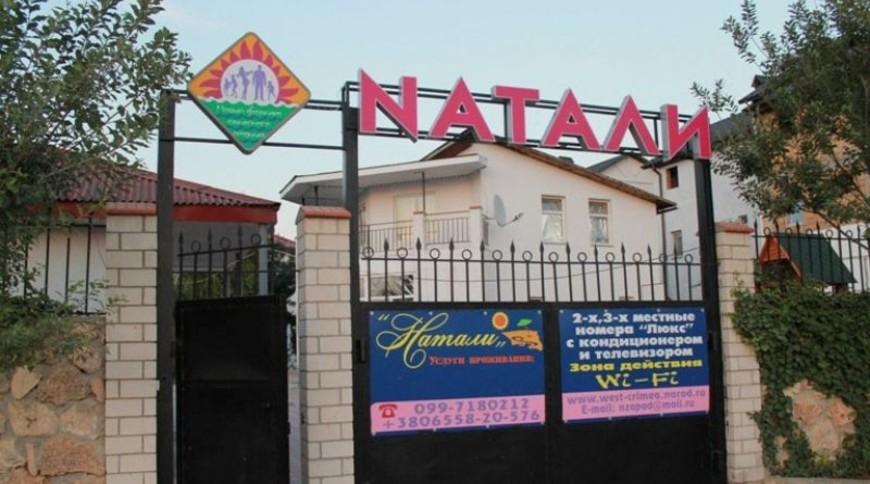 """Изображение пансионата """"Натали"""" #1"""