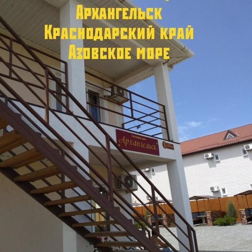 """Изображение мини-отеля """"Архангельск"""" #1"""