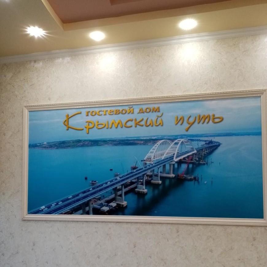 """Изображение отеля """"Крымский Путь"""" #1"""