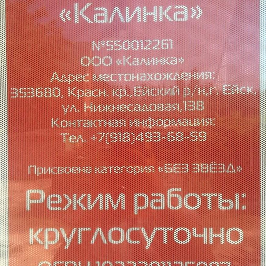 """Изображение отеля """"Калинка"""" #1"""