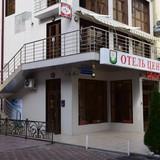 """Изображение отеля """" Центральный"""" #10"""