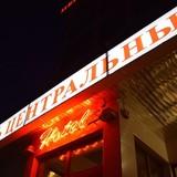 """Изображение отеля """" Центральный"""" #9"""