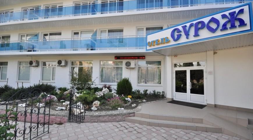 """Изображение отеля """"Сурож"""" #1"""