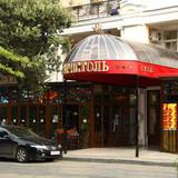 """Изображение отеля """"Бристоль"""" #10"""