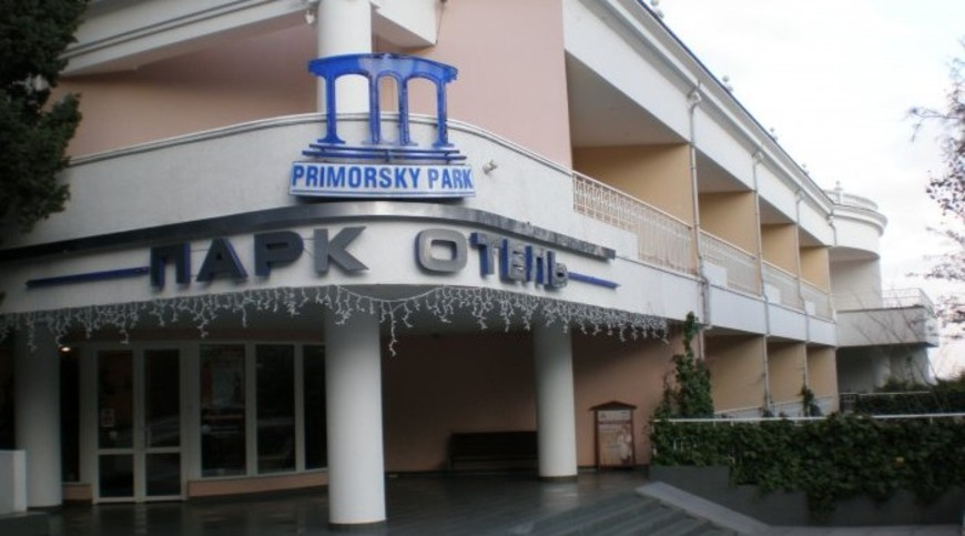 """Изображение отеля """"Приморский Парк"""" #1"""