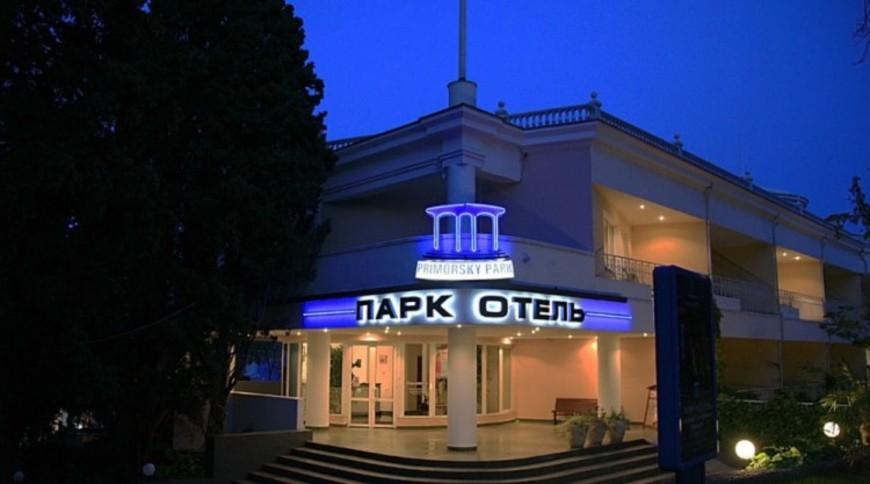 """Изображение отеля """"Приморский Парк"""" #4"""