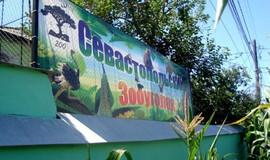 """Изображение зоопарка """"Зоопарк Севастополя"""""""