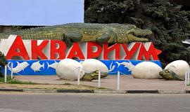"Изображение зоопарка ""Аквариум Алуштинский"""