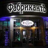 """Изображение ресторана """"ФабрикантЪ"""" #16"""