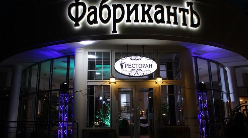"""Изображение ресторана """"ФабрикантЪ"""" #4"""
